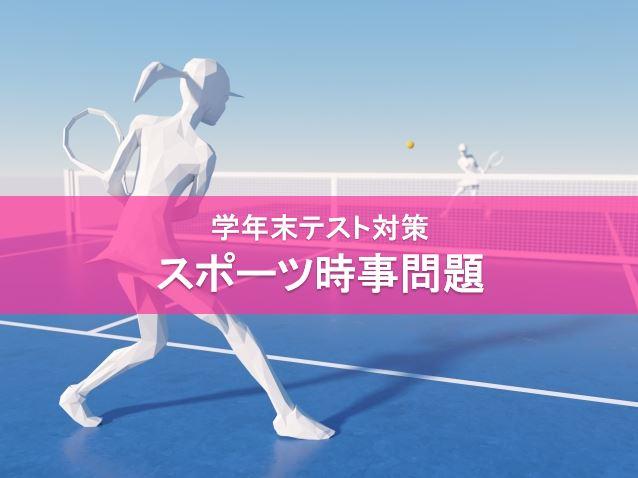 スポーツ 時事 問題 2019 JSPOスポーツニュース:時事 ... -